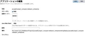 スクリーンショット 2012-12-11 22.30.09